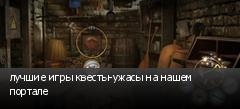 лучшие игры квесты-ужасы на нашем портале