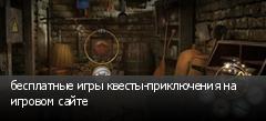 бесплатные игры квесты-приключения на игровом сайте