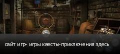 сайт игр- игры квесты-приключения здесь