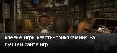 клевые игры квесты-приключения на лучшем сайте игр