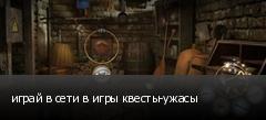 играй в сети в игры квесты-ужасы