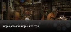 игры жанра игры квесты