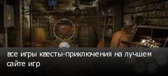 все игры квесты-приключения на лучшем сайте игр