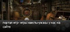 портал игр- игры квесты-ужасы у нас на сайте