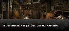 игры квесты - игры бесплатно, онлайн