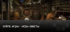 online игры - игры квесты
