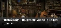 игровой сайт- игры квесты-ужасы на нашем портале