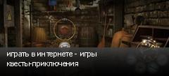 играть в интернете - игры квесты-приключения