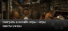 поиграть в онлайн игры - игры квесты-ужасы