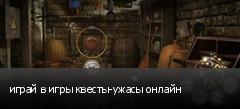 играй в игры квесты-ужасы онлайн