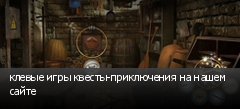 клевые игры квесты-приключения на нашем сайте