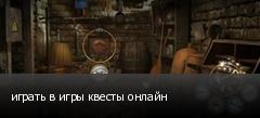 играть в игры квесты онлайн