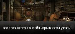 все клевые игры онлайн игры квесты-ужасы