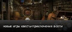 новые игры квесты-приключения в сети