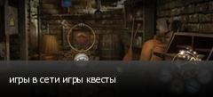 игры в сети игры квесты