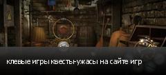 клевые игры квесты-ужасы на сайте игр