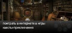 поиграть в интернете в игры квесты-приключения