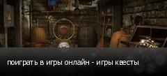 поиграть в игры онлайн - игры квесты