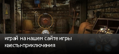 играй на нашем сайте игры квесты-приключения