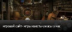 игровой сайт- игры квесты-ужасы у нас