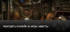 поиграть онлайн в игры квесты