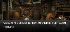 клевые игры квесты-приключения на нашем портале