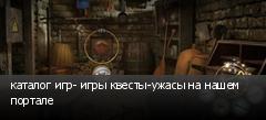 каталог игр- игры квесты-ужасы на нашем портале