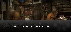 online флеш игры - игры квесты