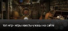 топ игр- игры квесты-ужасы на сайте