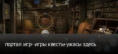 портал игр- игры квесты-ужасы здесь