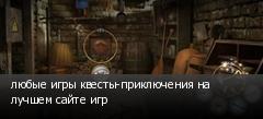 любые игры квесты-приключения на лучшем сайте игр