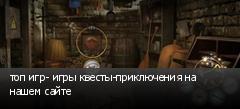 топ игр- игры квесты-приключения на нашем сайте