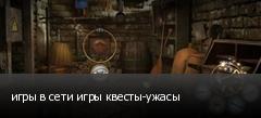 игры в сети игры квесты-ужасы
