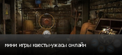 мини игры квесты-ужасы онлайн
