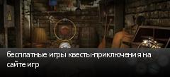 бесплатные игры квесты-приключения на сайте игр