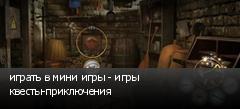 играть в мини игры - игры квесты-приключения