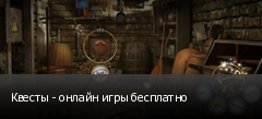 Квесты - онлайн игры бесплатно
