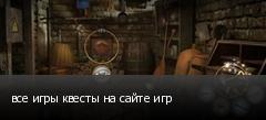 все игры квесты на сайте игр
