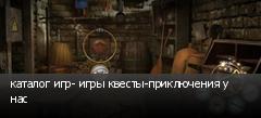каталог игр- игры квесты-приключения у нас