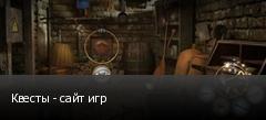 Квесты - сайт игр