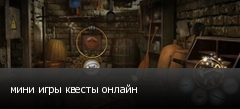 мини игры квесты онлайн