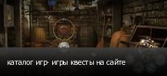 каталог игр- игры квесты на сайте