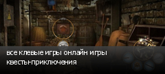 все клевые игры онлайн игры квесты-приключения