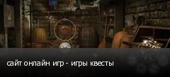 сайт онлайн игр - игры квесты