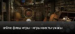 online флеш игры - игры квесты-ужасы