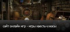 сайт онлайн игр - игры квесты-ужасы