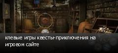 клевые игры квесты-приключения на игровом сайте