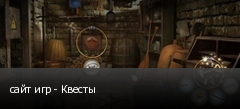 сайт игр - Квесты