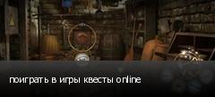 поиграть в игры квесты online