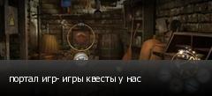 портал игр- игры квесты у нас